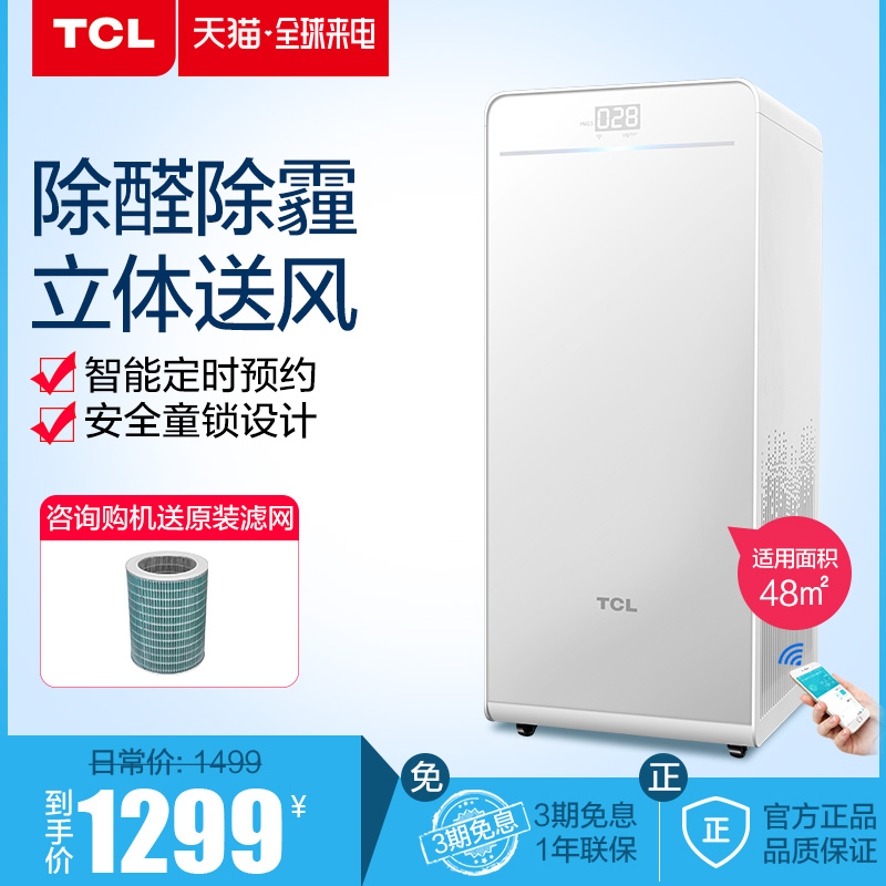 TCL 419F空气净化器家用除甲醛除烟味办公室卧室静音负离子净化机