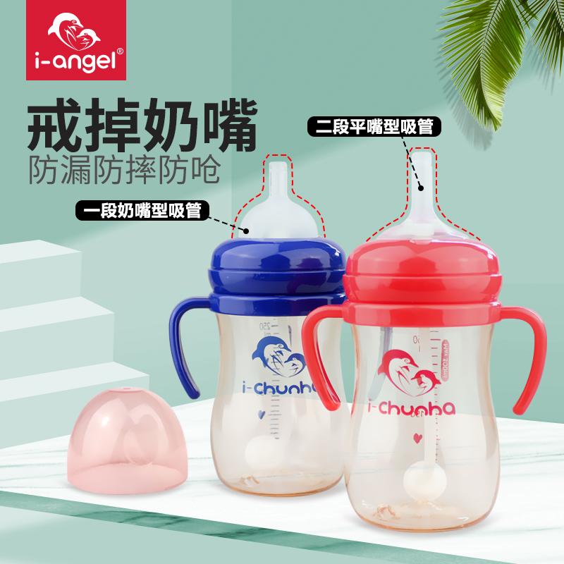 韩国i-chunha学饮杯宝宝防漏奶瓶限3000张券