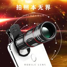 手机望远镜头高清变焦外置摄像头演唱会神器拍照摄像夜视长焦镜头