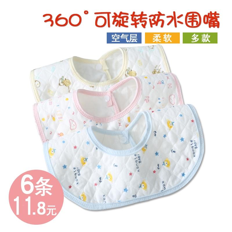 6条装婴儿口水巾八角围嘴宝宝防水360度可旋转新生儿按扣春夏围兜