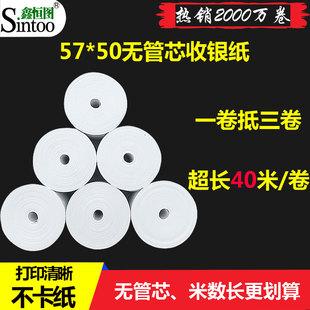 57x50无管芯58mm超市餐饮收银纸