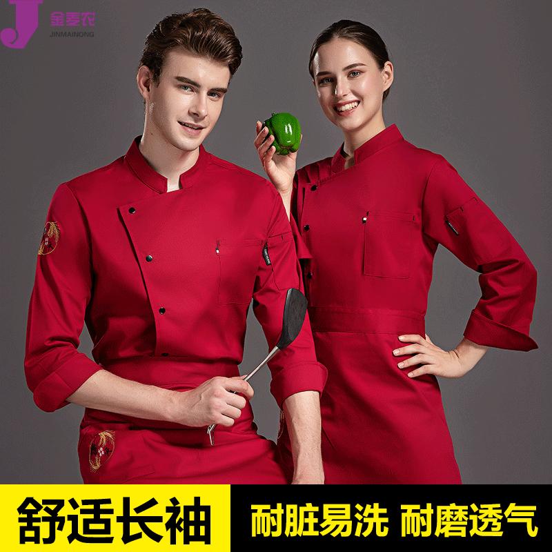 厨师工作服长袖厨房后厨餐厅透气高档秋冬工装酒店餐饮美食厨师服