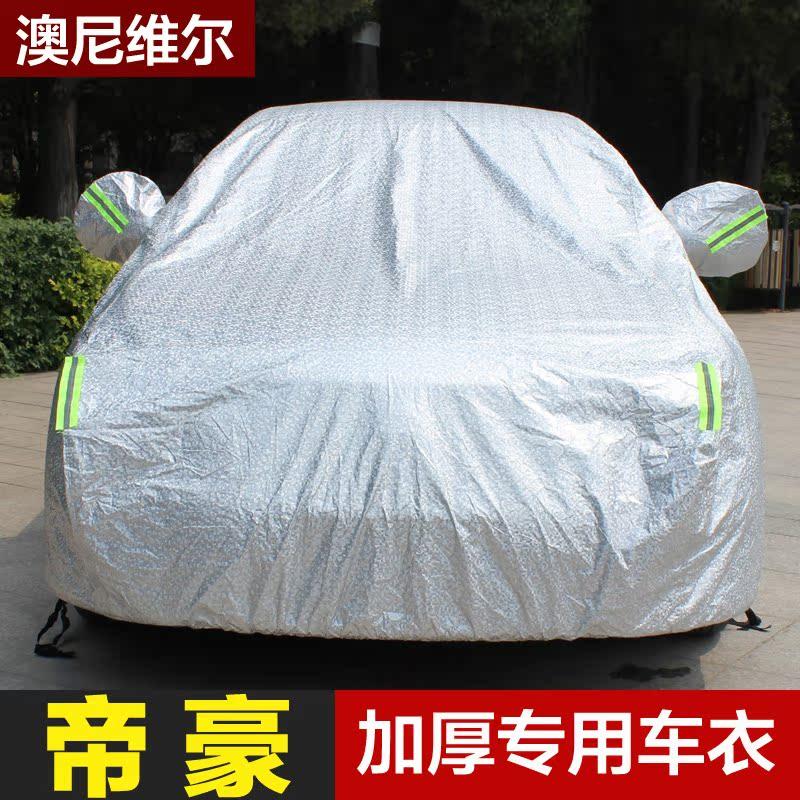 吉利新帝豪GL EC7 車衣防曬防雨帝豪GS RS車罩隔熱防塵汽車套