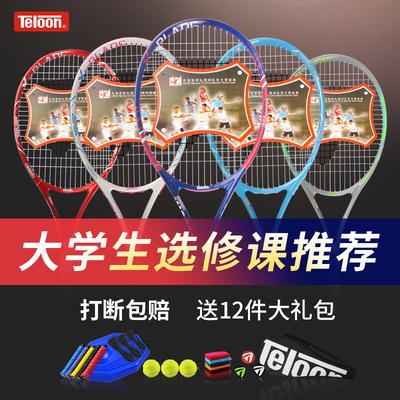 天龙碳素网球拍单人初学者男女士双人大学生带线回弹训练器套装全