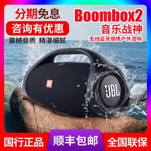 JBL Boombox音乐战神2战鼓无线蓝牙音箱便携迷你户外音响hifi低音