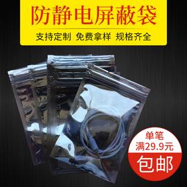 防静电袋封口袋静电屏蔽袋电子产品包装袋平口袋100个