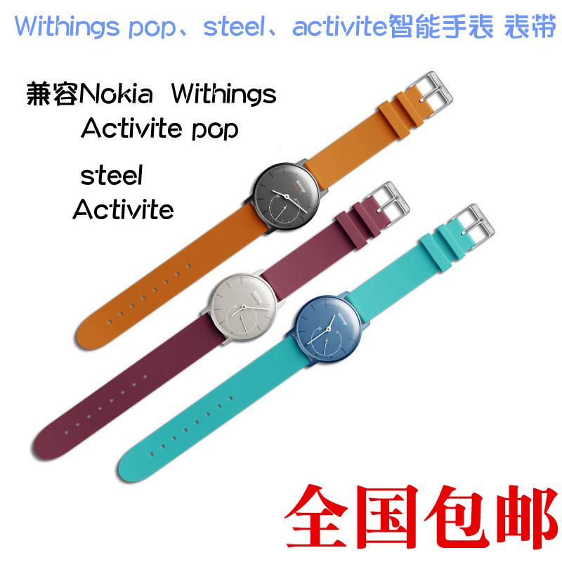 withings activite Pop steel 硅胶手表表带 米兰尼斯磁吸表带