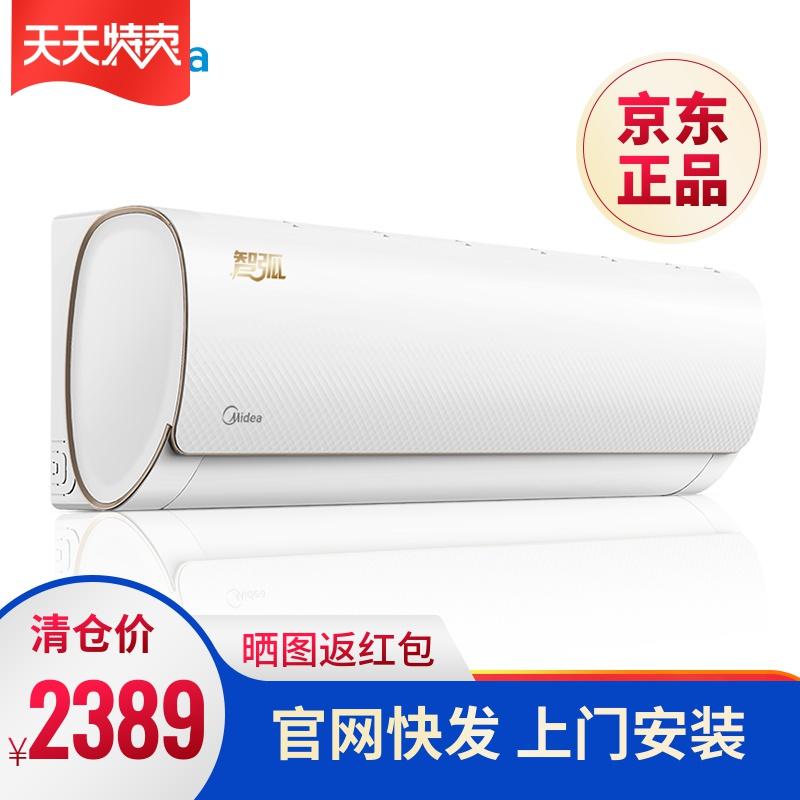 京东购物商城官网电器美的自营大1.5匹 变频智弧冷暖智能卧室空调
