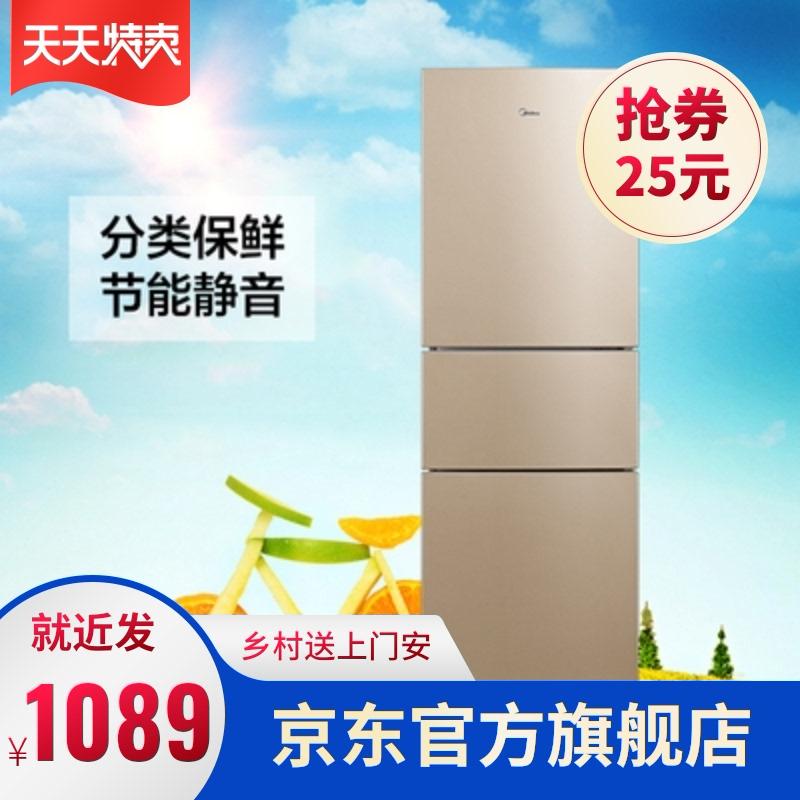 京东购物商城官网电器美的小型节能省电家用三开门正品特价电冰箱