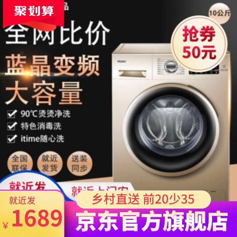 京东商城官网官方自营海尔10公斤kg家用电器变频滚筒全自动洗衣机