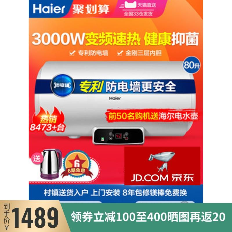 京东品牌授权电器海尔80升热水器电家用卫生间速热小型储水式正品
