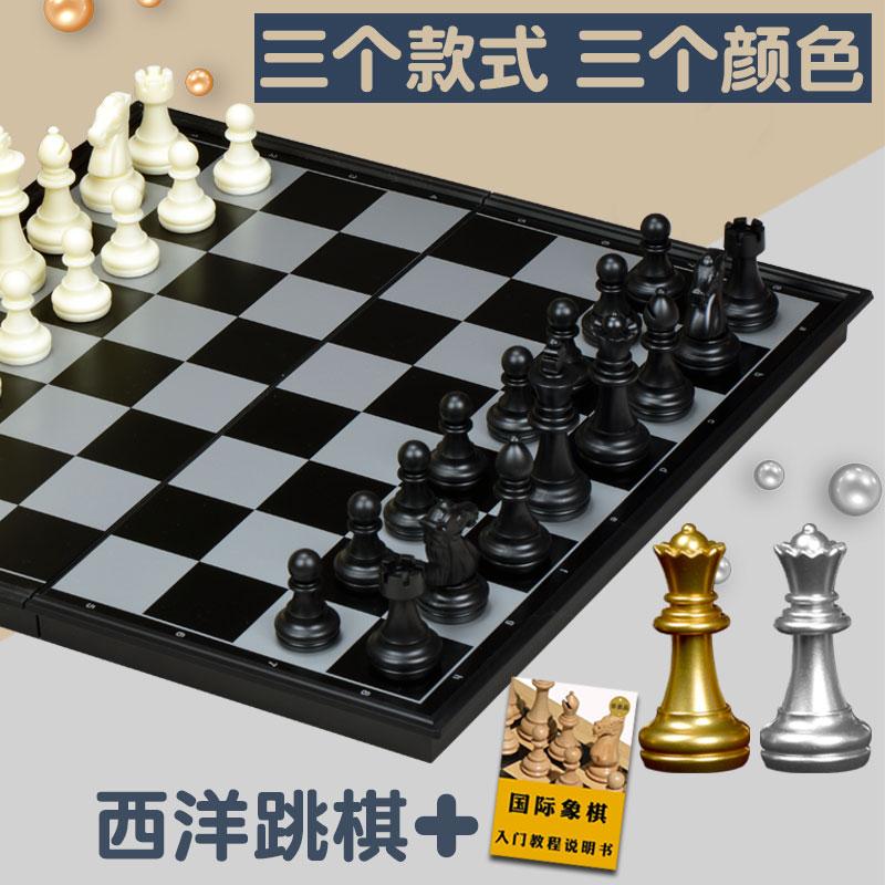 磁性国际象棋套装折叠棋盘小学生儿童大号磁力比赛专用-象棋云雾(盛古运动专营店仅售20元)