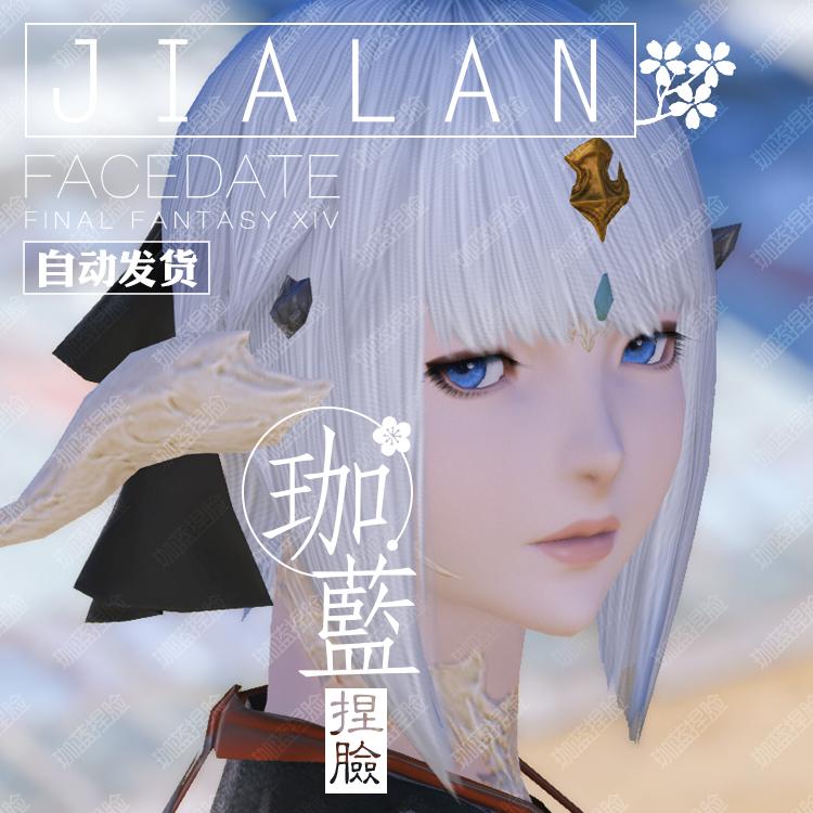 【珈蓝】最终幻想14 ff14捏脸数据脸型