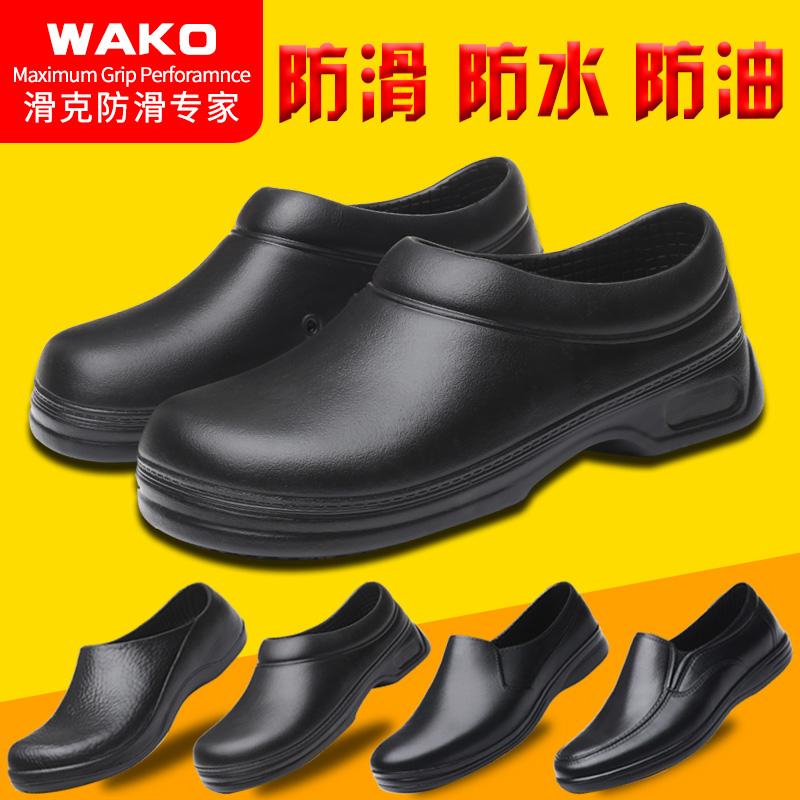 滑り克コック靴男性滑り止め油防止キッチンホテル労働保作業靴軽便耐摩耗シェフ専用靴