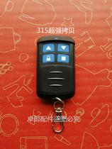 超強315卷閘門卷簾門萬能遙控道閘433通用遙控對拷