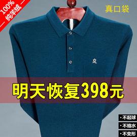 反季清仓中老年秋季男士长袖T恤中年商务针织大码爸爸装羊绒T恤衫