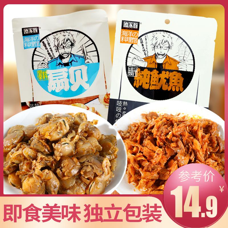 渔家翁独立小包装海鲜熟食海味即食鱿鱼扇贝香辣烧烤味小吃零食品
