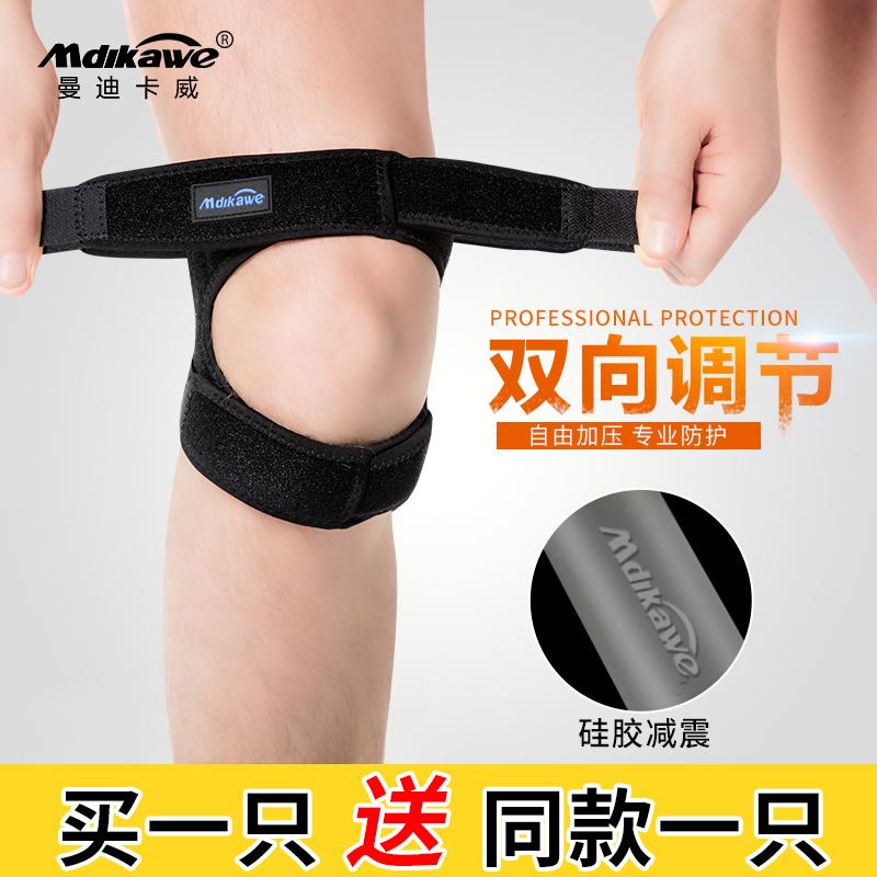 髌骨带跑步护膝男运动专业羽毛球足球女保护膝盖关节减震护具装备