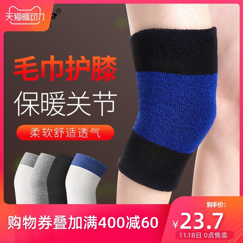 毛巾护膝保暖男老寒腿老人专用空调房防寒加厚女冬季运动膝盖关节