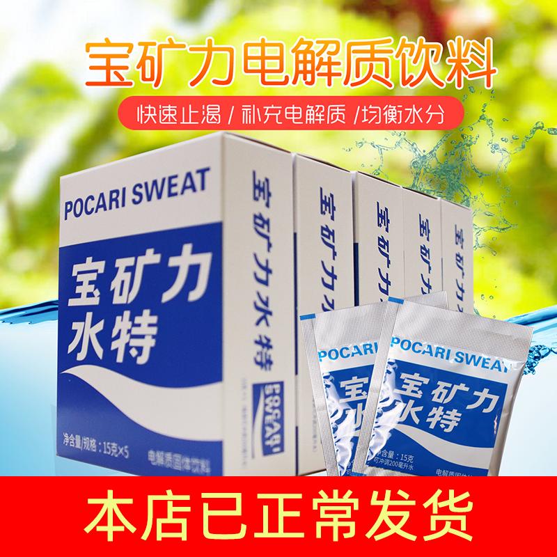 水特运动健身型营养补充电解质能量粉末冲剂饮料5盒25袋
