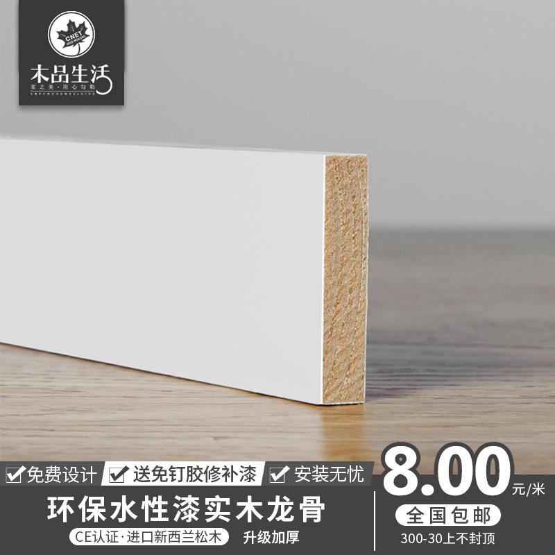 木品生活 出口欧洲 CE认证 白色实木护墙板配套龙骨条