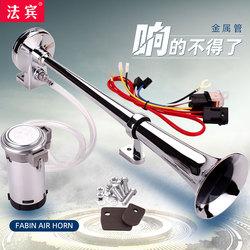 法宾合金长管气喇叭超响电动气泵气喇叭汽车轮船汽笛喇叭货车喇叭