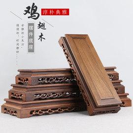 红木雕刻工艺品鸡翅木摆件底座实木托架长方形奇石头花盆佛像底座