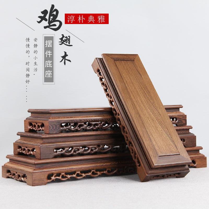 红木雕刻鸡翅木摆件长方形实木托架