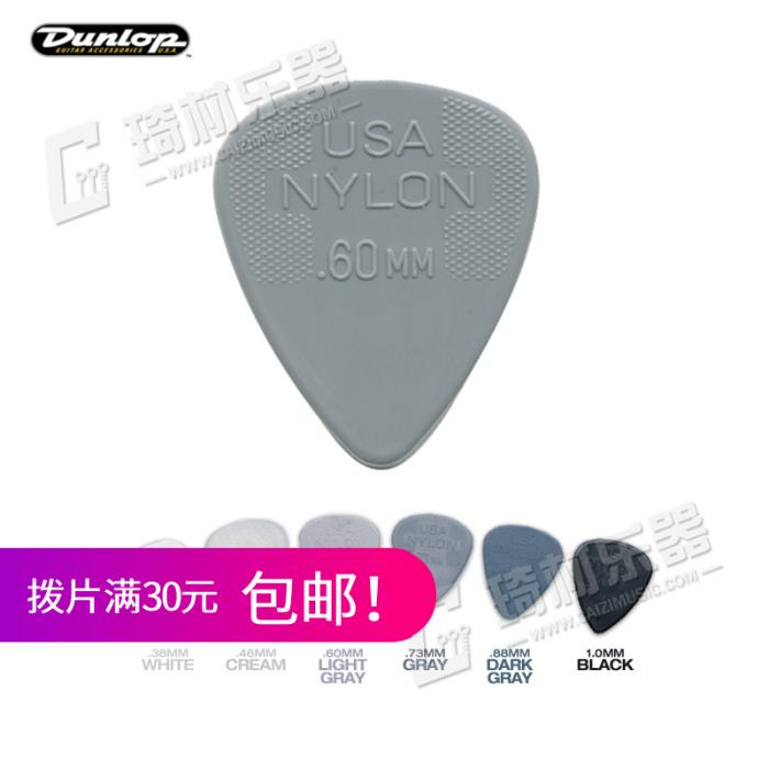 琦材乐器 Dunlop Nylon 尼龙 民谣吉他拨片 0.38-1.00mm 年底促销