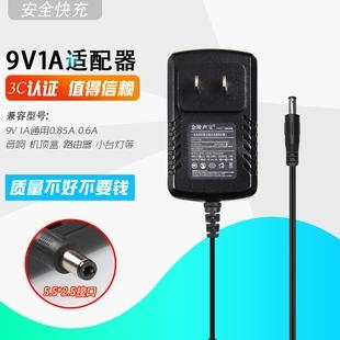 宽带路由器9v1a电源适配器360水星FAST迅捷腾达TP通用9v0.65a 0.85a充电器 小音箱迷你风扇小台灯电源插头