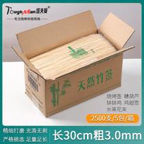 3.0一次姓整箱羊肉串串香钵钵鸡签子花束烧烤竹签批发商用30cm