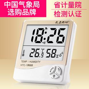 温度计家用室内婴儿房高精准度电子数显温湿度计壁挂式温度表闹钟
