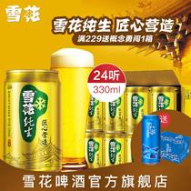 罐官方正品促销包邮24啤酒整箱听24330ml度8雪花啤酒纯生SNOW