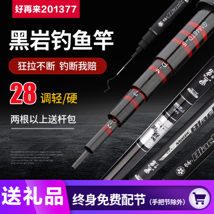 Gamma precision black rock fishing rod 28 carbon modified gamma carp fishing rod ultra light ultra hard 5.45.7m platform fishing rod