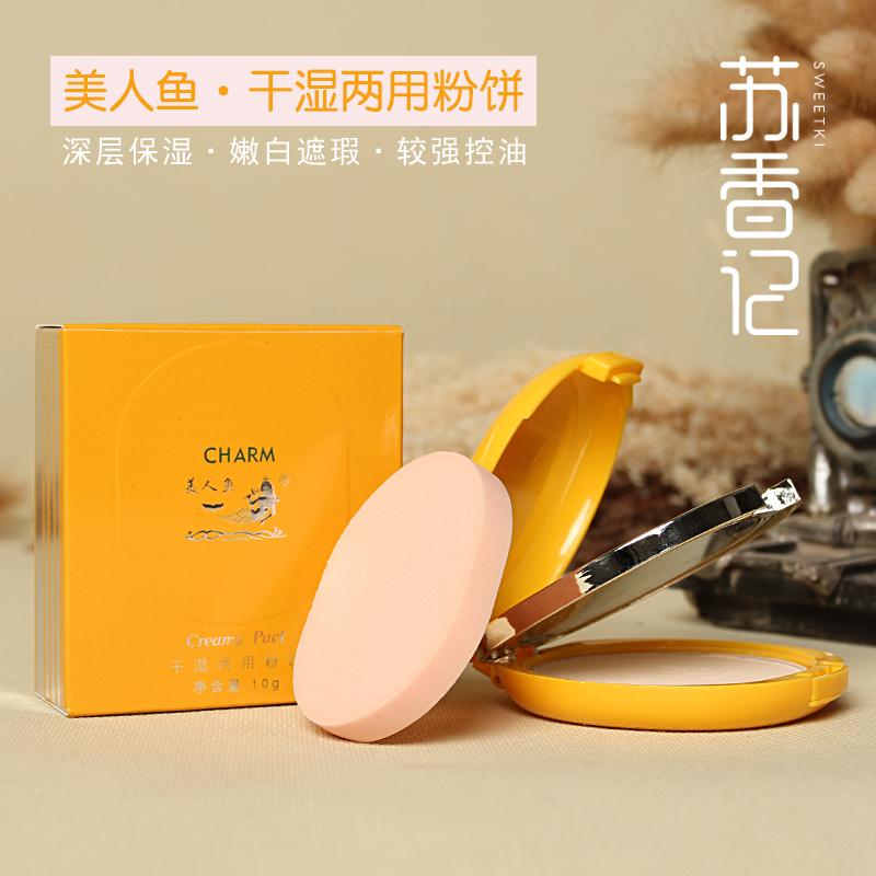 美人鱼干湿两用粉饼10g 黄色盒遮瑕修颜蜜粉保湿控油修容定妆粉饼