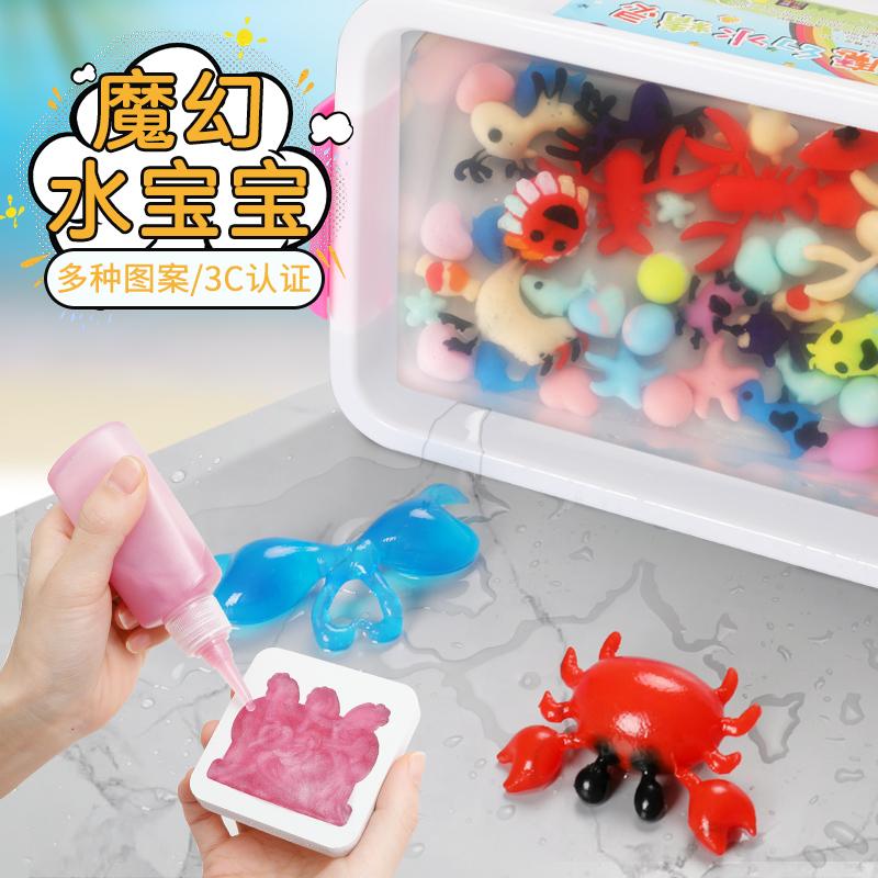 神奇水精灵水宝宝抖音魔幻海洋宝宝摆摊玩具儿童益智手工水晶灵胶