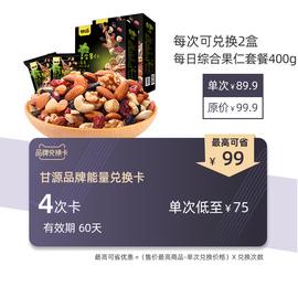 甘源每日综合果仁套餐兑换卡4次卡图片
