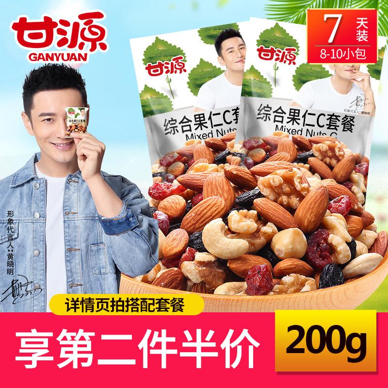 聚【甘源-每日坚果综合果仁C套餐200g】内共含8-10小包混合坚果