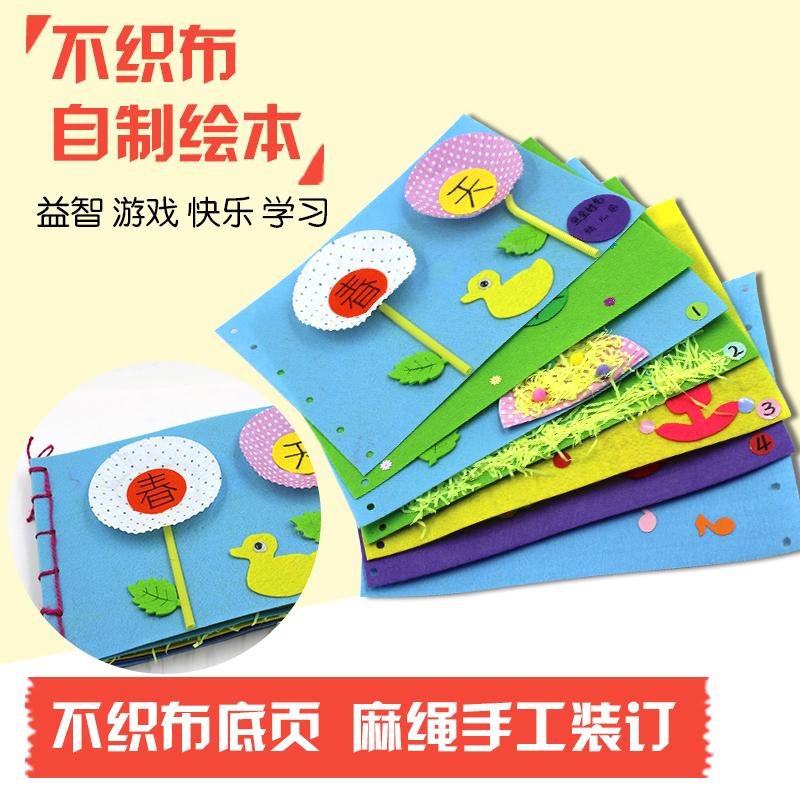 幼儿园手工自制diy绘本故事图书制作无纺布不织布亲子材料包