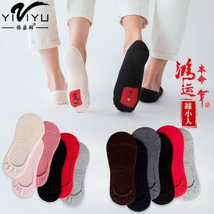 本命年踩小人船袜大红低帮短袜夏季男女红色棉袜浅口硅胶隐形袜子