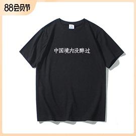 夏装港风趣味文字短袖中国境内没醉过t恤男女体恤潮流情侣装半袖图片