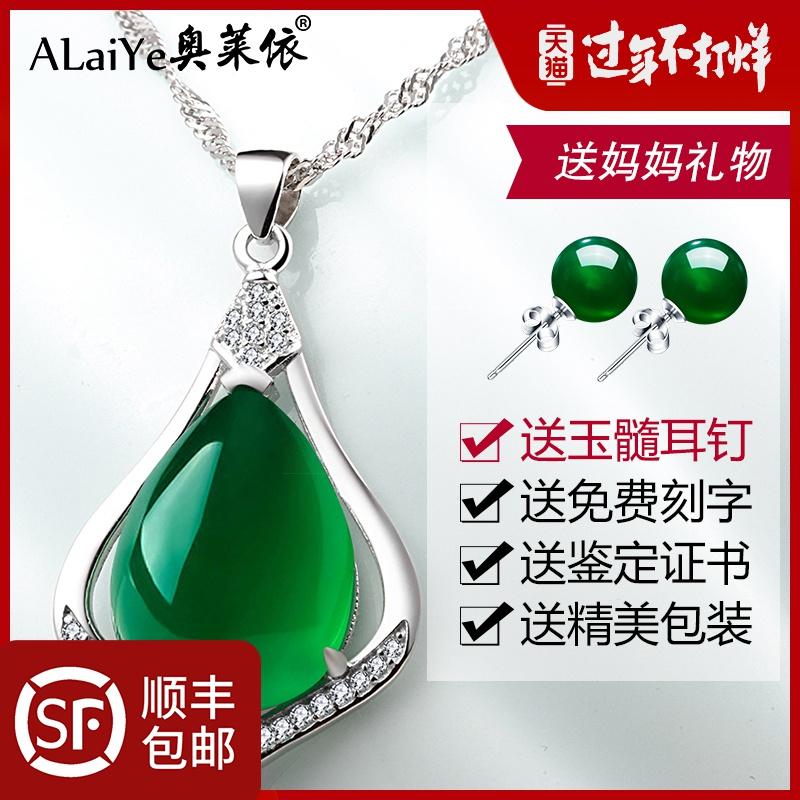天然玉髓项链吊坠女绿色宝石纯银锁骨刻字珠宝首饰送妈妈生日礼物