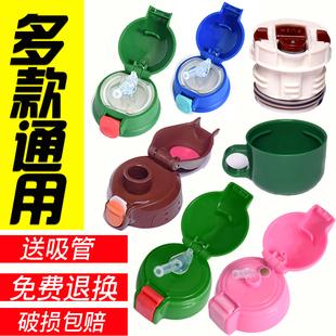 格非尔儿童保温杯盖子杯盖配件通用儿童水杯水壶吸管杯盖子配件