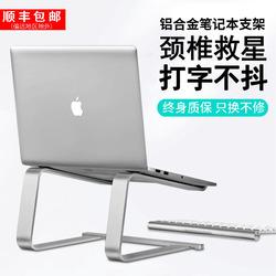 铝合金笔记本电脑支架托桌面收纳增高架macbook悬空散热垫高底座
