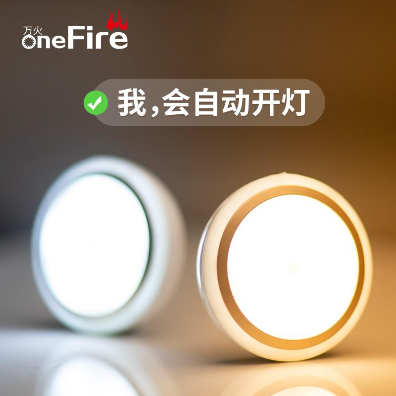 智能人体光控自动感应LED小夜灯泡充电式无线家用过道卫生间小灯