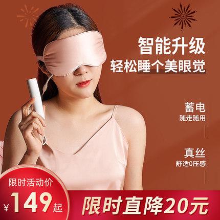 蒸汽眼罩加热眼睛罩热敷袋发热缓解疲劳充电睡眠无线按摩眼部腰罩