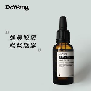 鼻部护理油 通鼻收痰 缓解流涕鼻敏感 鼻部颈部胸部按摩 Dr.Wong
