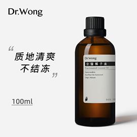 分馏椰子油100ml 滋润易吸收 按摩基础基底油精油|黄药师Dr.Wong图片