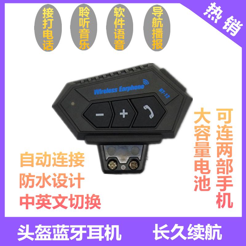 头盔蓝牙耳机内置一体式电动摩托车防水无线音乐导航通话骑行耳麦