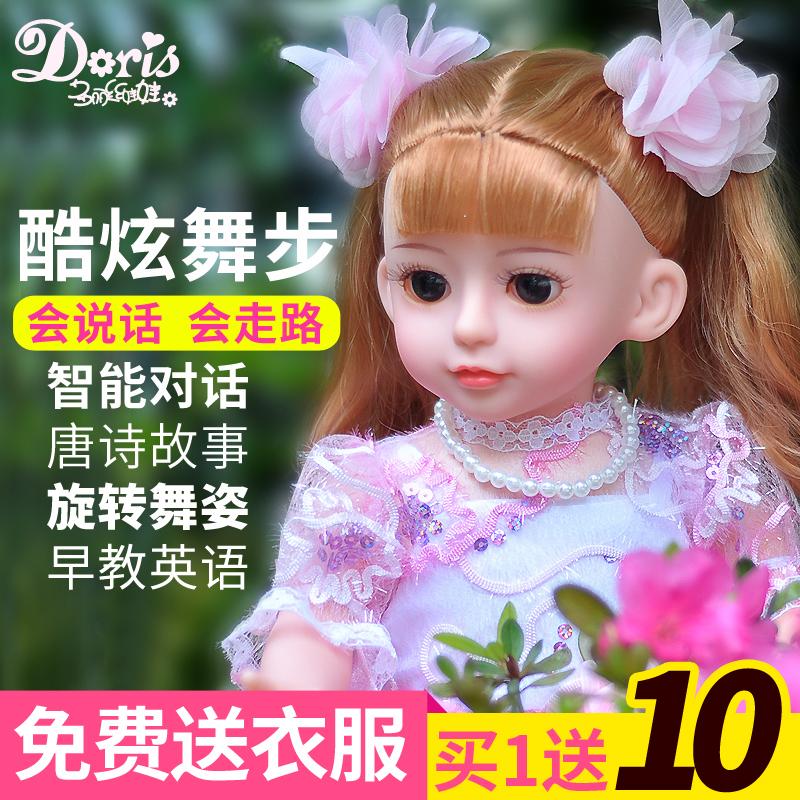 多麗絲會說話的娃娃智能對話跳舞走路巴比洋娃娃仿真兒童玩具女孩
